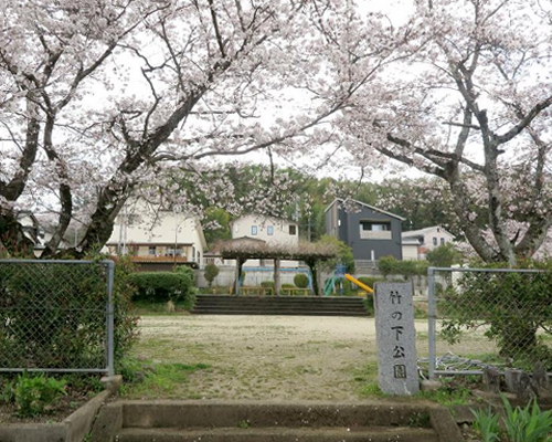 竹の下公園