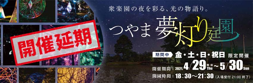 tsuyamayumeakari_2021_1.jpg