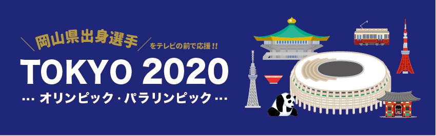 TOKYO2020オリンピック・パラリンピック