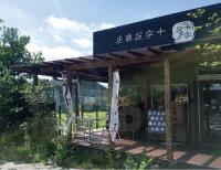 3つの飲食店真庭産食材
