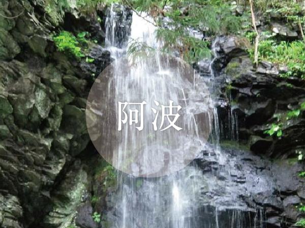 滝特集2016