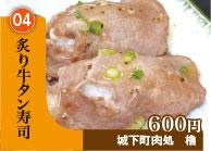 炙り牛タン寿司