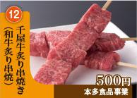 千屋牛炙り串焼き(和牛炙り串焼)