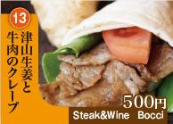 津山生姜と牛肉のクレープ
