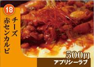 チーズ赤センカルビ