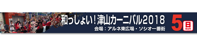 和っしょい!津山2018