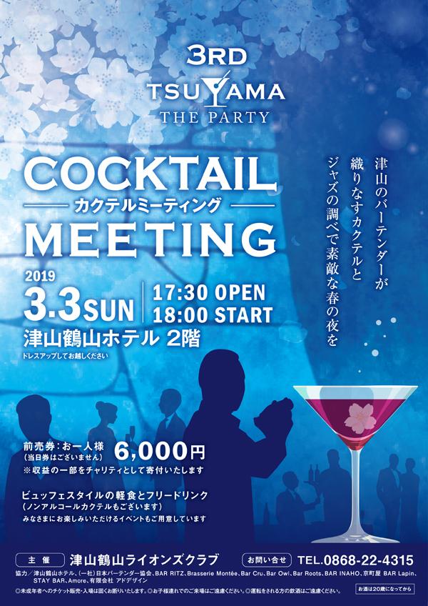 201903_3rd_cocktail.jpg