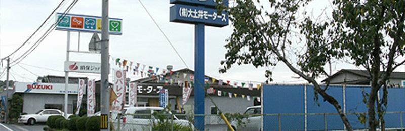 大土井モータース