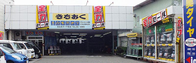 (有)北奥タイヤ商会