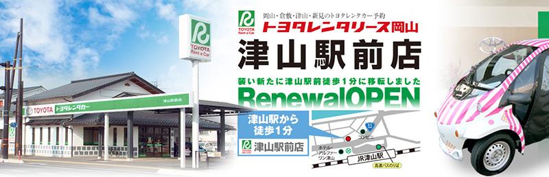 トヨタレンタリース岡山 津山駅前店