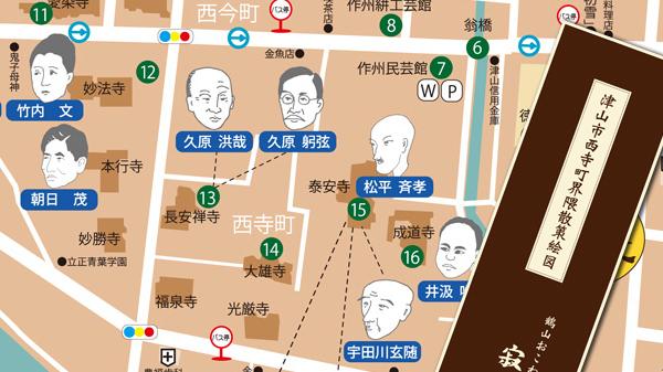 津山市西寺町界隈散策絵図
