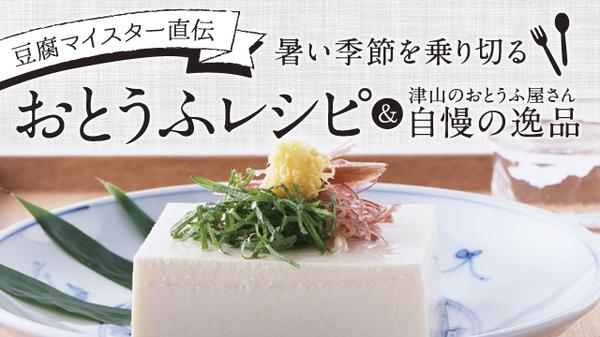 豆腐マイスター直伝「おとうふレシピ」と津山のおとうふ屋さん自慢の逸品