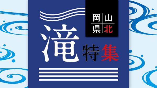 岡山県北で楽しめる♪滝特集2016
