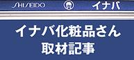 shuzaikiji_banner.png