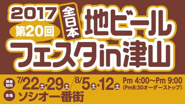 2017全日本地ビールフェスタin津山