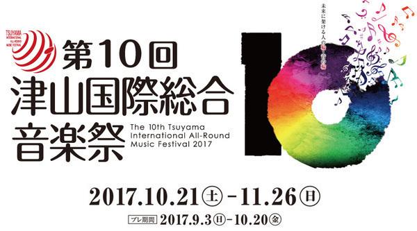 第10回 津山国際総合音楽祭