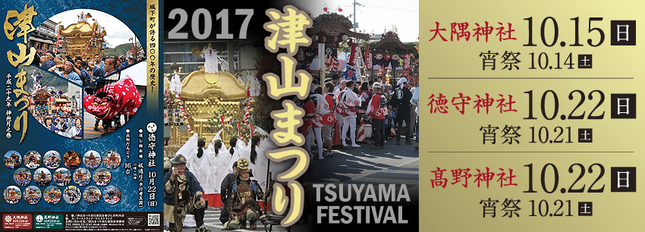 2017tsuyamafes_baner01.pngのサムネイル画像