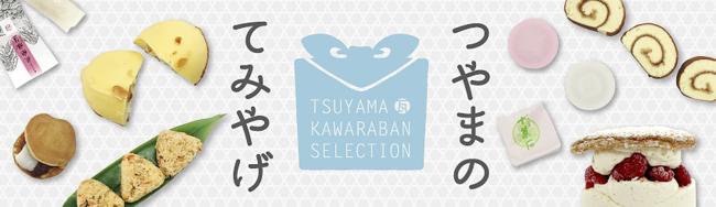 201804_temiyage_ban_yoko.png