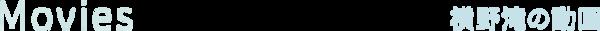 yokono_doga_title.pngのサムネイル画像