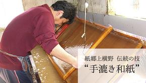 kanren_washi.JPG
