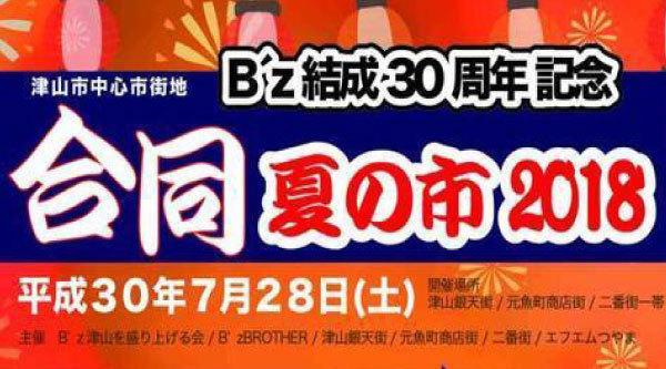 B'z結成30周年記念「合同夏の市2018」