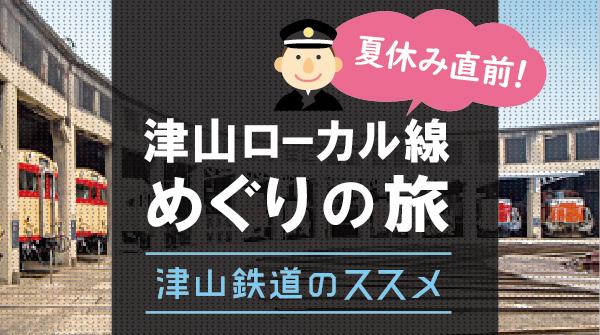 夏休み!津山鉄道のススメ