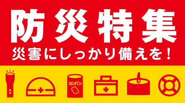 防災特集~災害にしっかり備えを!~