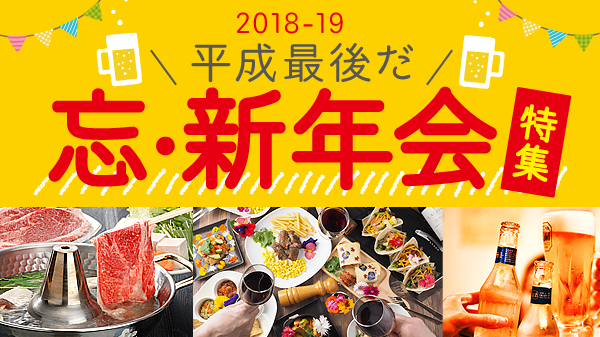 2018-19 忘新年会特集