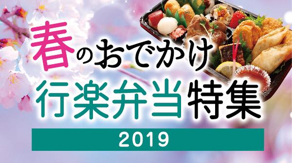 2019 春のおでかけ行楽弁当特集