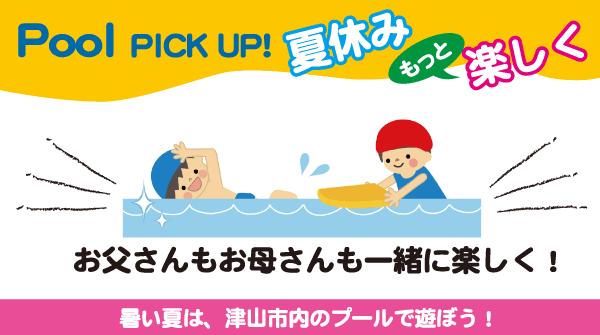 夏休みはプールへ行こう!津山市周辺のプール情報