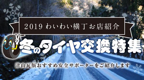 わい横お店紹介『 冬のタイヤ交換特集』