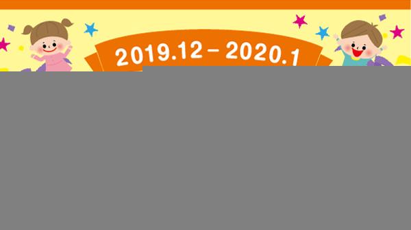 冬のお出かけイベント特集!!