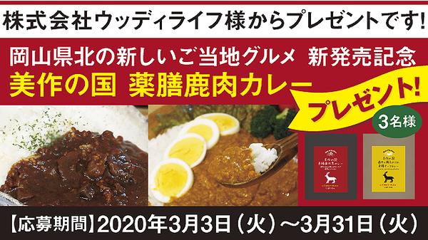 ★プレゼント★「薬膳鹿肉カレー」発売記念!