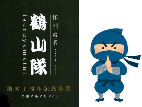 「作州忍者 鶴山隊」結成1周年記念事業に来てね!