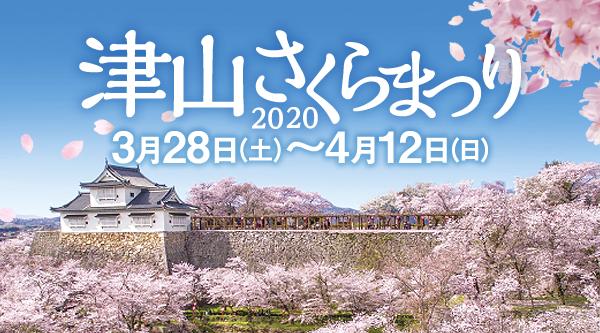 津山さくらまつり 2020