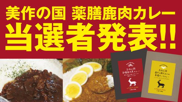 「美作の国 薬膳鹿肉カレー」当選者発表