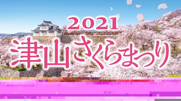 津山さくらまつり2021