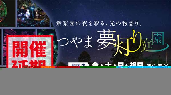 つやま夢灯り庭園2021【開催延期】