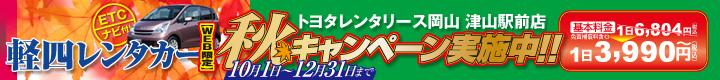 トヨタレンタリース津山駅前店 秋のキャンペーン