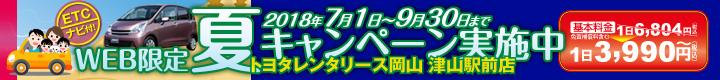 トヨタレンタリース津山駅前店 夏のキャンペーン