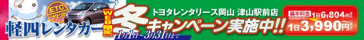 トヨタレンタリース岡山津山駅前店 冬の軽四キャンペーン
