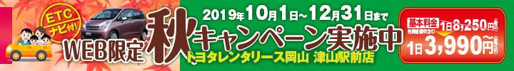 トヨタレンタリース岡山津山駅前店 夏の軽四キャンペーン