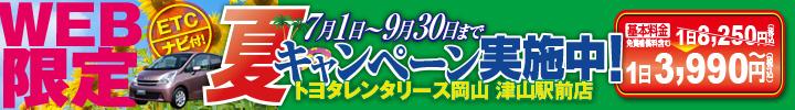 トヨタレンタリース岡山 津山駅前店 夏の軽四キャンペーン