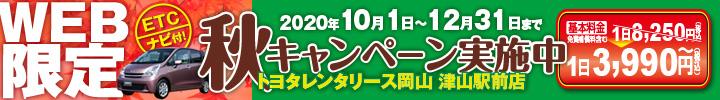 トヨタレンタリース岡山津山駅前店 秋の軽四キャンペーン