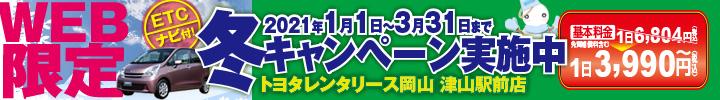トヨタレンタリース岡山 津山駅前店 冬の軽四キャンペーン