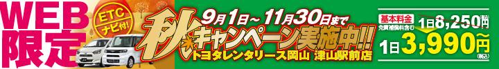 トヨタレンタリース岡山 津山駅前店 秋の軽四キャンペーン