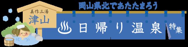 tsuyama_baner.png