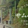 サムハラ神社 ~パワースポットへ行こう!~