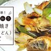 津山メシ レシピ「ホルモン焼き(ホルモンうどん)」