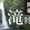 岡山県北で楽しめる「滝」